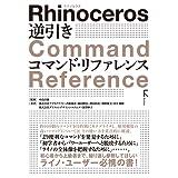 Rhinoceros 逆引き コマンド・リファレンス