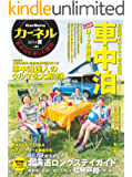 CarNeru(カーネル) vol.21 (2014-06-15) [雑誌]