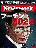 週刊ニューズウィーク日本版 「特集:プーチン2020」〈2019年9月10日号〉 [雑誌]