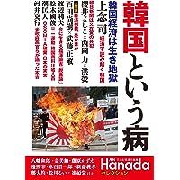 韓国という病 (『月刊Hanada』セレクション)