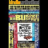 実話BUNKAタブー2019年3月号【電子普及版】 [雑誌] 実話BUNKAタブー【電子普及版】