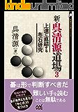 新・呉清源道場3 (囲碁人文庫シリーズ)