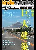 ワンダーJAPAN vol.14