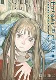 新装版 Forget-me-not(1) (アフタヌーンコミックス)
