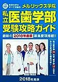 私立医歯学部受験攻略ガイド<2018年度版>