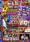 パチンコ必勝ガイド 超PREMIUM DVD-BOX Vol.2 (<DVD>)
