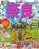 まっぷる 奈良'20 (まっぷるマガジン)