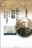 忘れられた黒船 アメリカ北太平洋戦略と日本開国 (講談社選書メチエ)