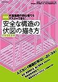 新装版 安全な構造の伏図の描き方 (エクスナレッジムック)