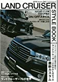 LAND CRUISER STYLE BOOK Vol.1 (メディアパルムック)