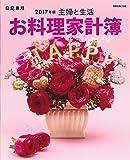 主婦と生活 お料理家計簿 2017年版 (別冊主婦と生活)
