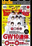 YokohamaWalker横浜ウォーカー2019年5月号 [雑誌]