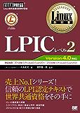 Linux教科書 LPICレベル2 Version4.0 対応