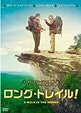 ロング・トレイル! [DVD]