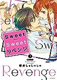 Sweet Sweet リベンジ 分冊版(3) (ARIAコミックス)