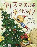 クリスマスだよ、デイビッド! (児童図書館・絵本の部屋)