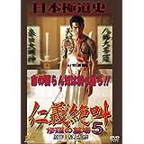 仁義絶叫5 [DVD]