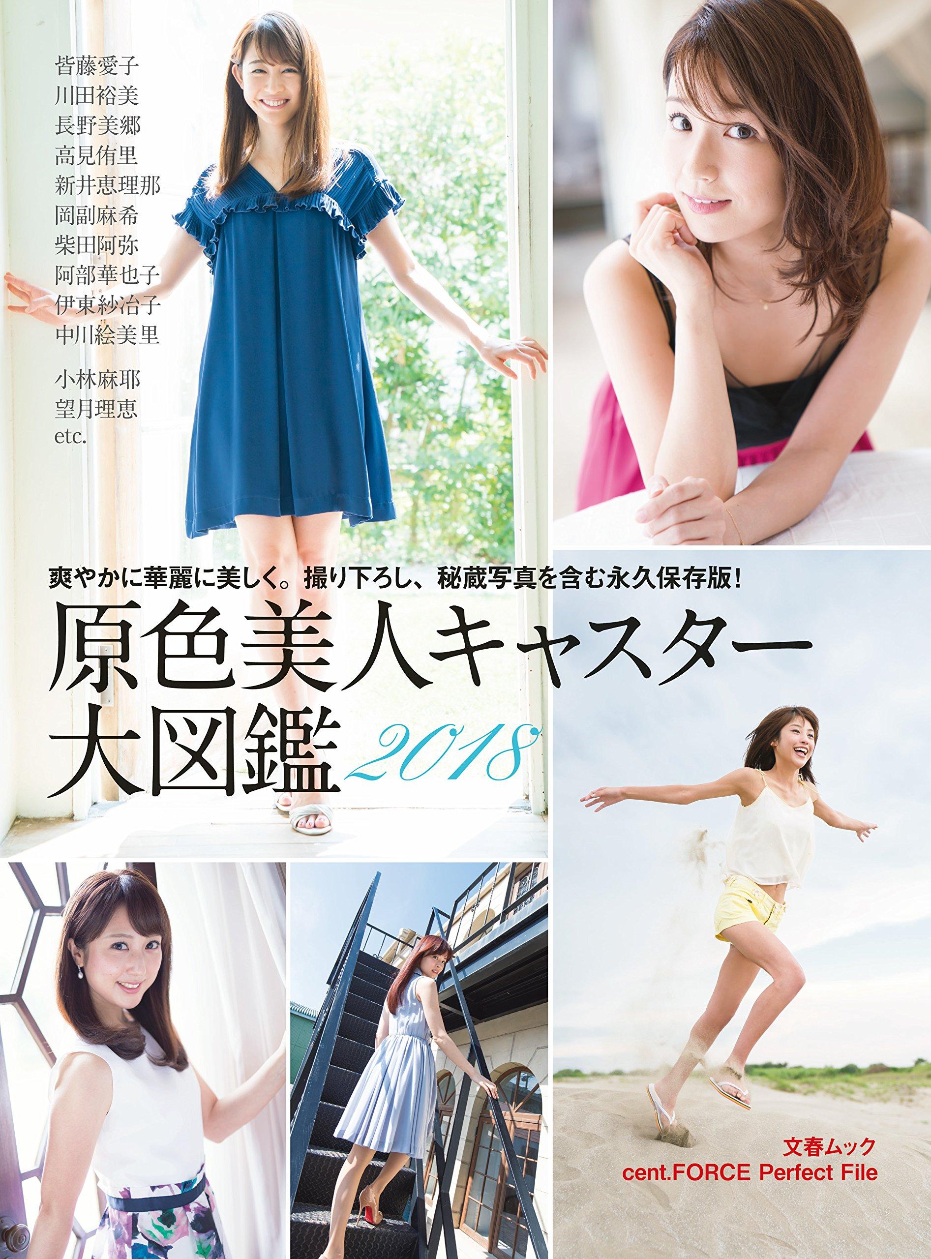 原色美人キャスター大図鑑2018 (文春MOOK)