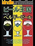 ビール王国 Vol.10 2016年 5月号 [雑誌]