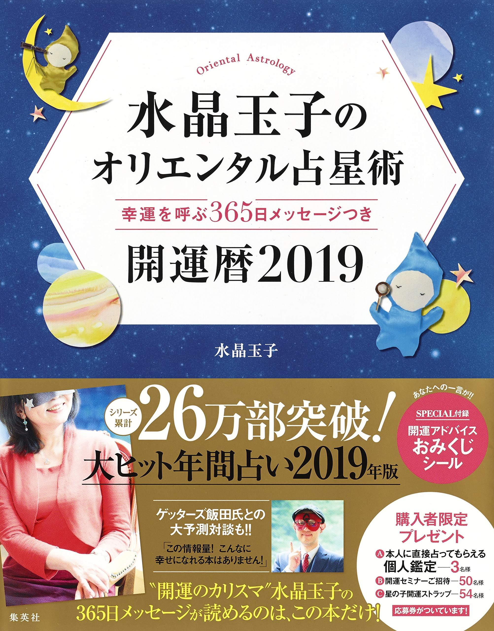 水晶玉子のオリエンタル占星術 幸運を呼ぶ365日メッセージつき 開運暦 ...