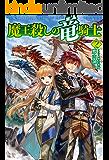 魔王殺しの竜騎士2 (HJ NOVELS)