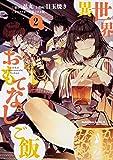 異世界おもてなしご飯 (2) (角川コミックス・エース)