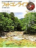 DVD付 フォトコンライフ(70) (双葉社スーパームック)