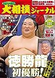スポーツ報知 大相撲ジャーナル2020年2月号 初場所決算号