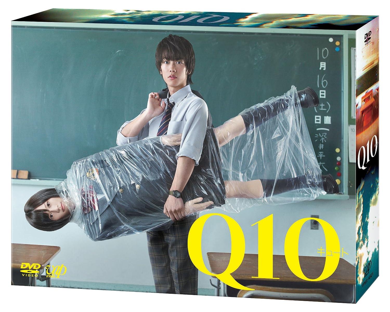 『Q10』DVD-BOX B004774X2I