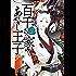 百千さん家のあやかし王子(12) (あすかコミックスDX)