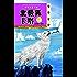 冰雪地带·北极狐卡塔 (动物小说王国)