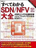 すべてわかるSDN/NFV大全 2015-2016(日経BP Next ICT選書)