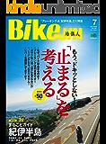 BikeJIN/培倶人(バイクジン) 2019年7月号 Vol.197(もう、ドキッとしない!「止まる」を考える)[雑誌]
