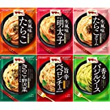 マ・マー あえるパスタソース 6種 簡単・便利シリーズ(たらこ生風味、からし明太子生風味、たらこクリーム生風味、きのこと野沢菜、ペペロンチーニ、バジルソース)