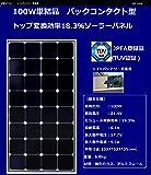 【GWSOLAR ソーラーパネル100W ・12V蓄電用 】単結晶太陽光パネル・セル変換効率22% /国際認証TUV・JPEA登録 / 12Vシステム ・家庭用発電 / 独立電源 / 業務発電 (GW-100A)