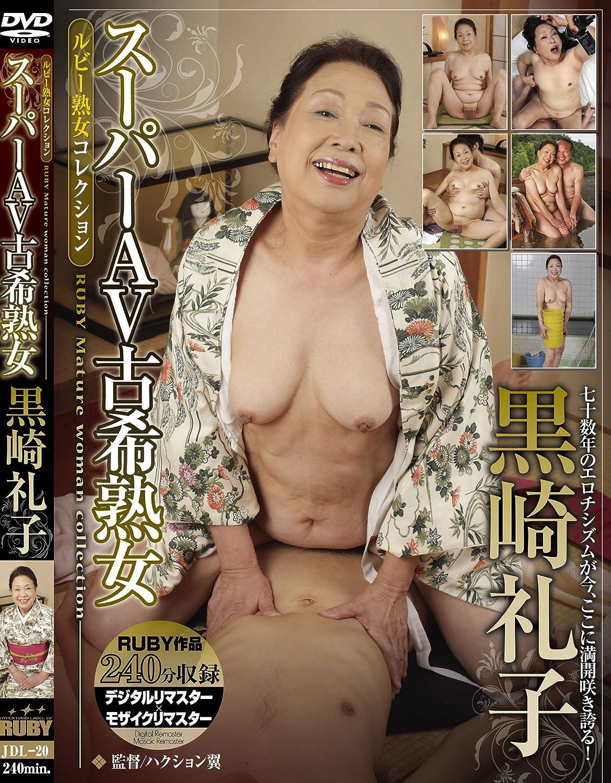 七十路熟女 黒崎礼子 スーパーAV古希熟女 黒崎礼子 (JDL-20) [DVD] アダルトDVD|Amazon(アマゾン)