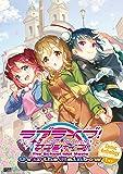 ラブライブ!サンシャイン!! The School Idol Movie Over the Rainbow Comic Anthology 1年生 (電撃ムックシリーズ)