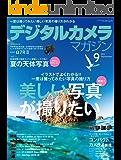 デジタルカメラマガジン 2015年9月号[雑誌]