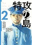 特攻の島 2 (芳文社コミックス)