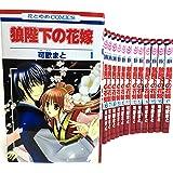 狼陛下の花嫁 コミック 1-17巻 セット
