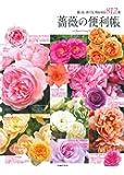 薔薇の便利帳―楽しむ、育てる、咲かせる812種
