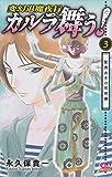 カルラ舞う!聖徳太子の呪術編 3―変幻退魔夜行 (ボニータコミックス)