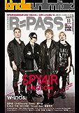 B-PASS (バックステージ・パス) 2017年11月号 [雑誌]