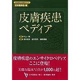 皮膚疾患ペディア (日本医師会生涯教育シリーズ)