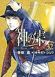 神の雫(32) (モーニングコミックス)