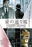 愛の通り魔 [DVD]