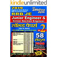 SOLVED PAPERS (JE RRB): HINDI BOOK (20190107 267)