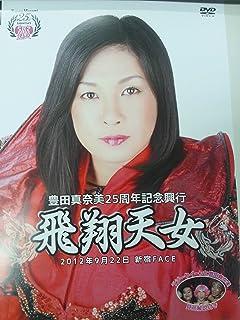 「豊田真奈美 現在」の画像検索結果