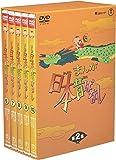 まんが日本昔ばなし BOX第2集 5枚組 [DVD]