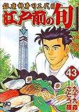 江戸前の旬 43―銀座柳寿司三代目 (ニチブンコミックス)